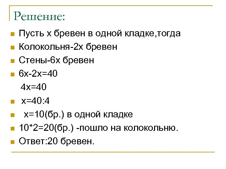 Решение: n n n n Пусть х бревен в одной кладке, тогда Колокольня-2 х