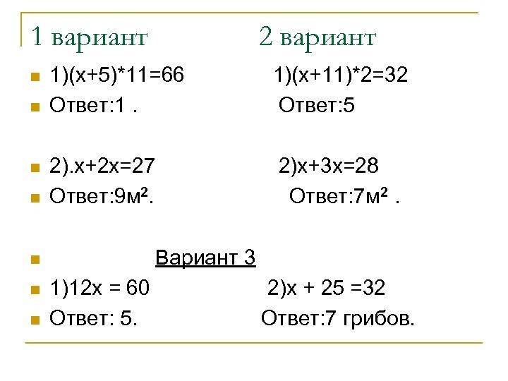 1 вариант n n 1)(х+5)*11=66 Ответ: 1. 1)(х+11)*2=32 Ответ: 5 2). х+2 х=27 Ответ: