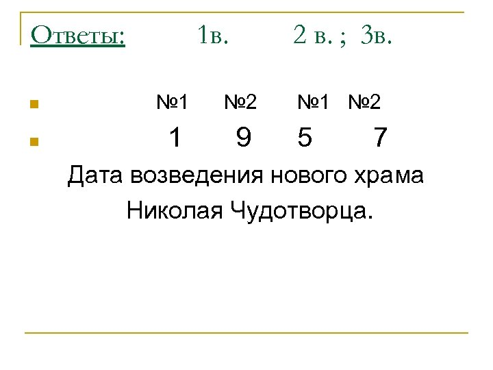 Ответы: 1 в. 2 в. ; 3 в. n № 1 № 2 n
