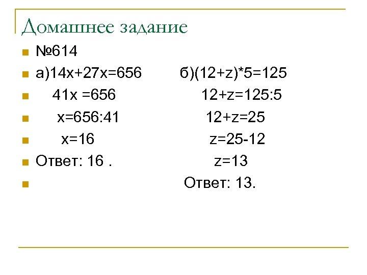 Домашнее задание n n n n № 614 а)14 х+27 х=656 41 х =656