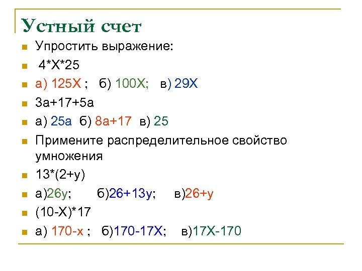 Устный счет n n n n n Упростить выражение: 4*Х*25 а) 125 Х ;