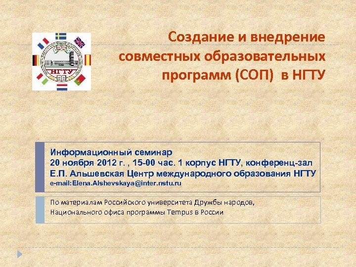 Создание и внедрение совместных образовательных программ (СОП) в НГТУ Информационный семинар 20 ноября 2012