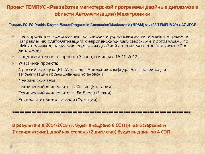 Проект ТЕМПУС «Разработка магистерской программы двойных дипломов в области АвтоматизацииМехатроники Теmpus EC-PC Double Degree