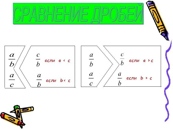 если a < c если b < c если a > c если b