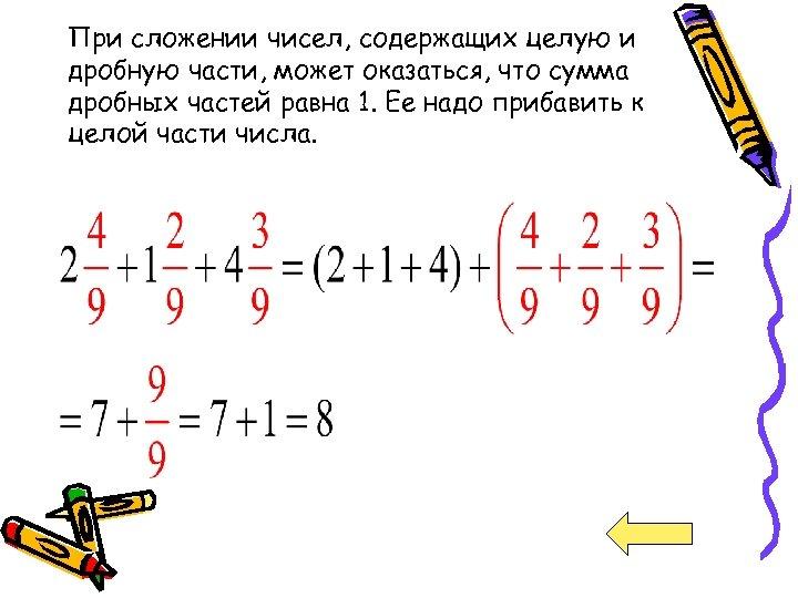 При сложении чисел, содержащих целую и дробную части, может оказаться, что сумма дробных частей