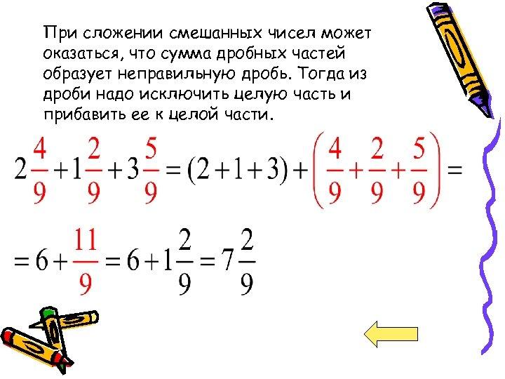 При сложении смешанных чисел может оказаться, что сумма дробных частей образует неправильную дробь. Тогда