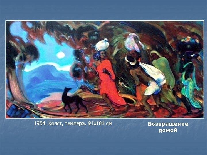 1954. Холст, темпера. 91 x 184 см Возвращение домой