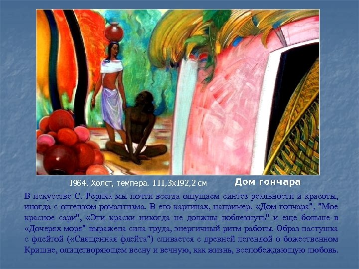 1964. Холст, темпера. 111, 3 x 192, 2 см Дом гончара В искусстве С.