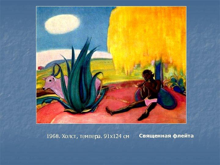1968. Холст, темпера. 91 x 124 см Священная флейта