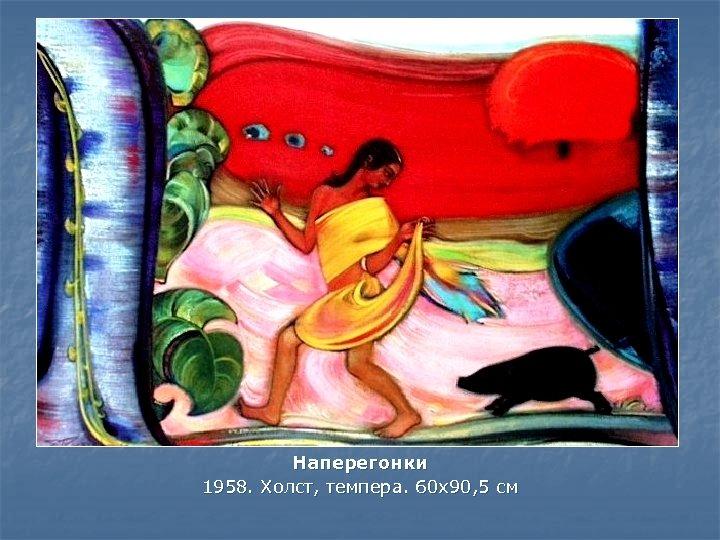 Наперегонки 1958. Холст, темпера. 60 x 90, 5 см