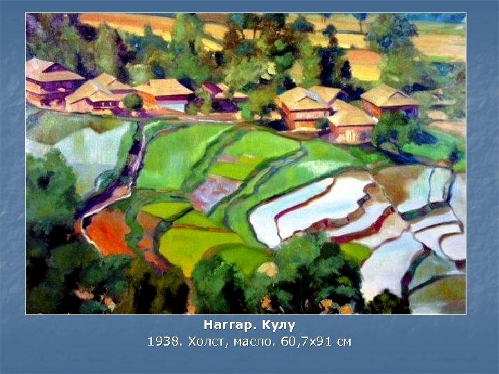 Наггар. Кулу 1938. Холст, масло. 60, 7 x 91 см