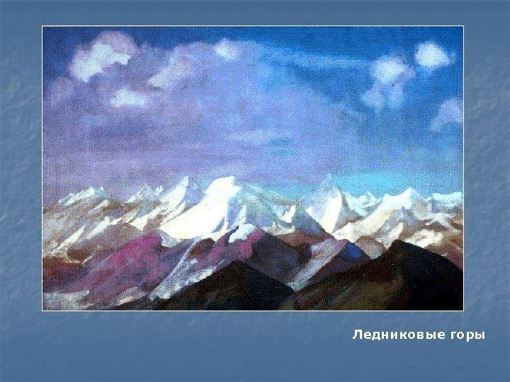 Ледниковые горы