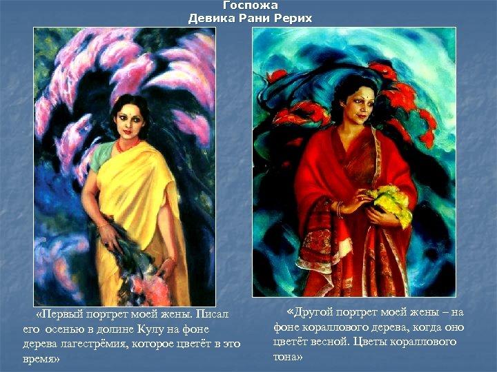 Госпожа Девика Рани Рерих «Первый портрет моей жены. Писал его осенью в долине Кулу