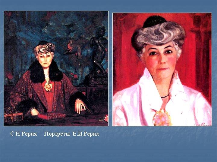 С. Н. Рерих Портреты Е. И. Рерих