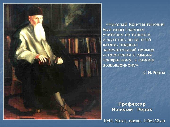 «Николай Константинович был моим главным учителем не только в искусстве, но во всей
