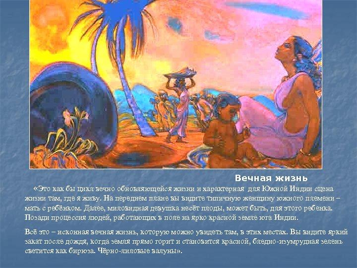 Вечная жизнь «Это как бы цикл вечно обновляющейся жизни и характерная для Южной Индии