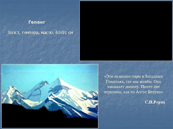 Гепанг Холст, темпера, масло. 61 x 91 см «Это название горы в Западных Гималаях,