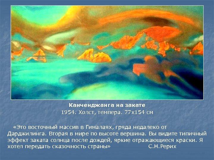 Канченджанга на закате 1954. Холст, темпера. 77 x 154 см «Это восточный массив в