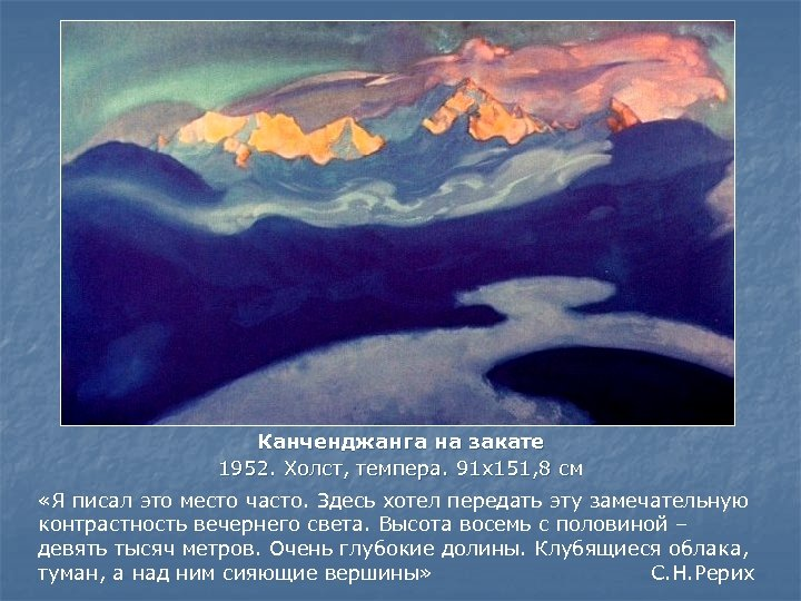 Канченджанга на закате 1952. Холст, темпера. 91 x 151, 8 см «Я писал это