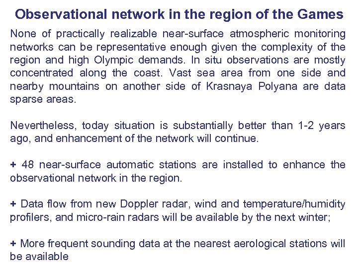 Observational network in the region of the Games None of practically realizable near-surface atmospheric