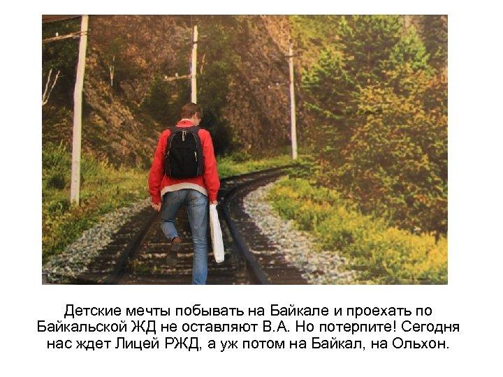 Детские мечты побывать на Байкале и проехать по Байкальской ЖД не оставляют В. А.