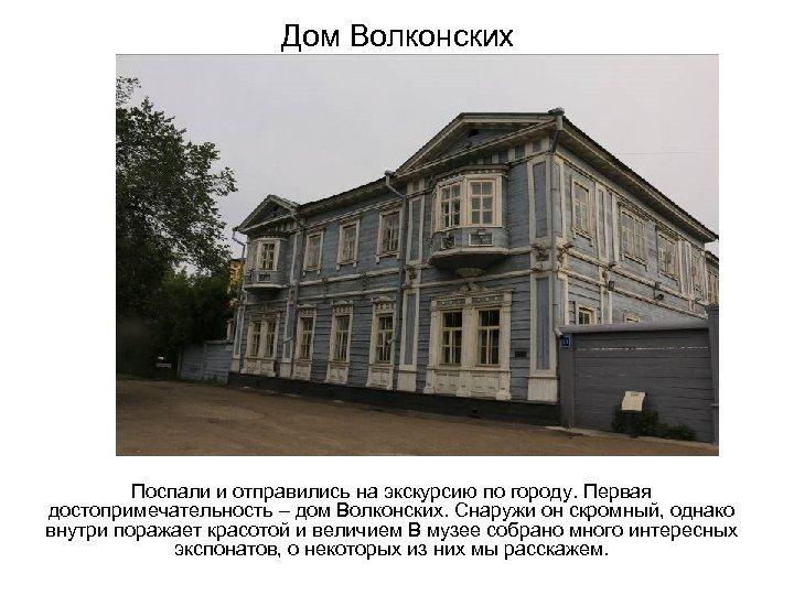 Дом Волконских Поспали и отправились на экскурсию по городу. Первая достопримечательность – дом Волконских.