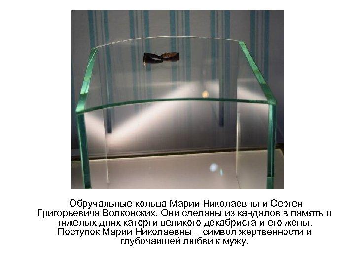Обручальные кольца Марии Николаевны и Сергея Григорьевича Волконских. Они сделаны из кандалов в память