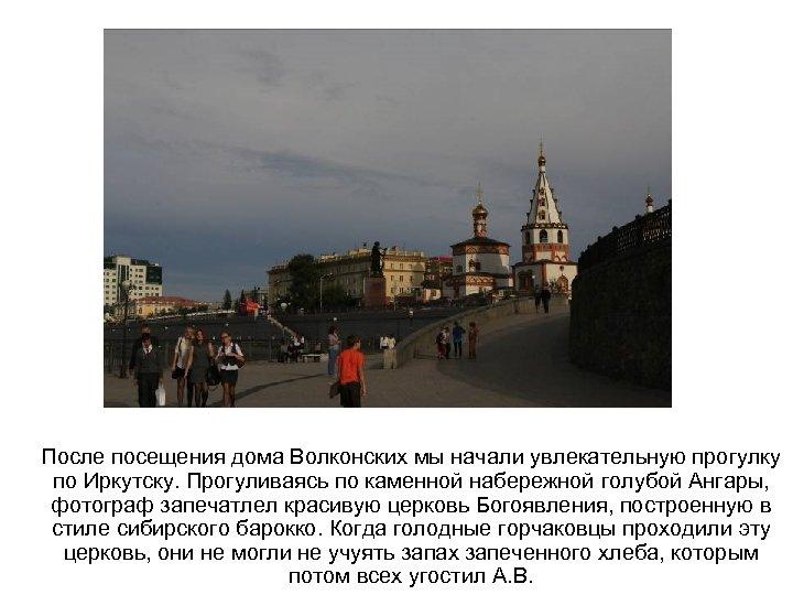 После посещения дома Волконских мы начали увлекательную прогулку по Иркутску. Прогуливаясь по каменной набережной
