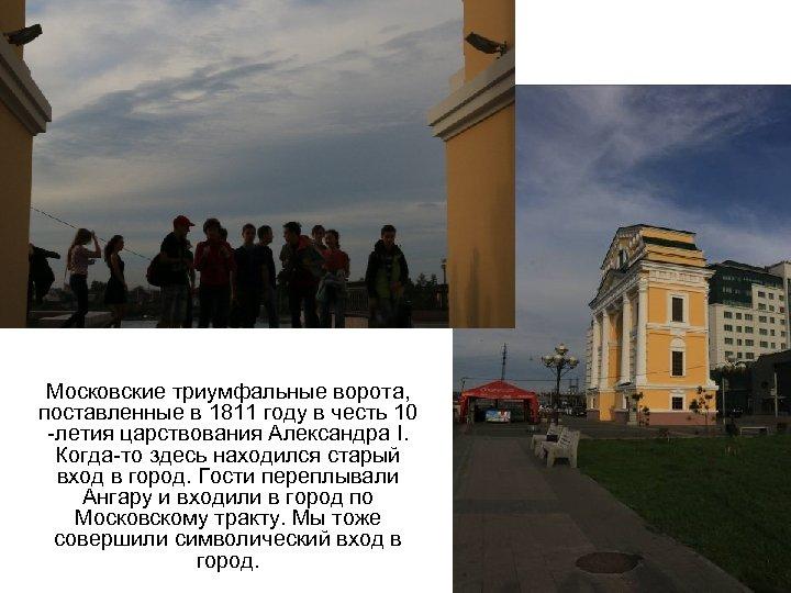 Московские триумфальные ворота, поставленные в 1811 году в честь 10 -летия царствования Александра I.
