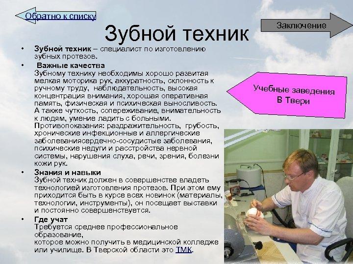 Обратно к списку • • Зубной техник – специалист по изготовлению зубных протезов. Важные
