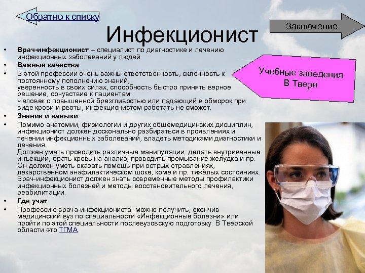 Обратно к списку • • Инфекционист Заключение Врач-инфекционист – специалист по диагностике и лечению