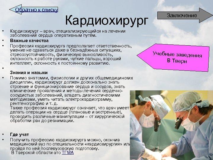 Обратно к списку Кардиохирург • • Кардиохирург – врач, специализирующийся на лечении заболеваний сердца