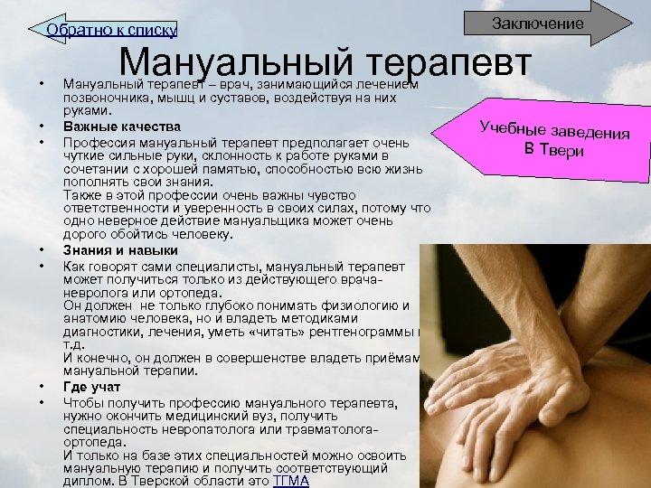 Обратно к списку • • Заключение Мануальный терапевт – врач, занимающийся лечением позвоночника, мышц