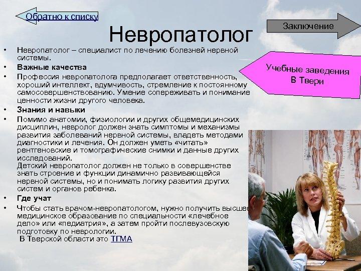 Обратно к списку • • Невропатолог – специалист по лечению болезней нервной системы. Важные