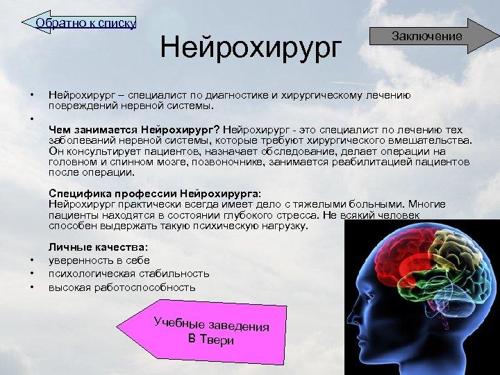 Обратно к списку • • Нейрохирург Заключение Нейрохирург – специалист по диагностике и хирургическому