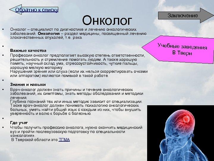 Обратно к списку • • Онколог Заключение Онколог – специалист по диагностике и лечению