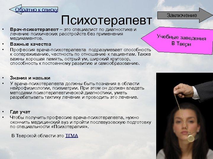 Обратно к списку • • • Психотерапевт Заключение Врач-психотерапевт – это специалист по диагностике