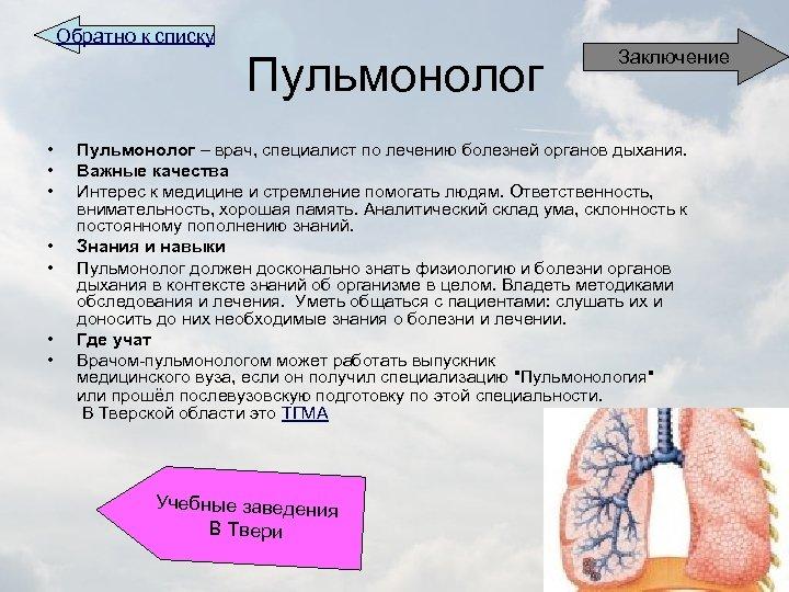 Обратно к списку Пульмонолог • • Заключение Пульмонолог – врач, специалист по лечению болезней