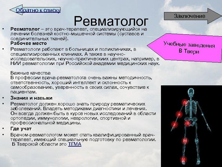 Обратно к списку • • • Ревматолог Заключение Ревматолог – это врач терапевт, специализирующийся