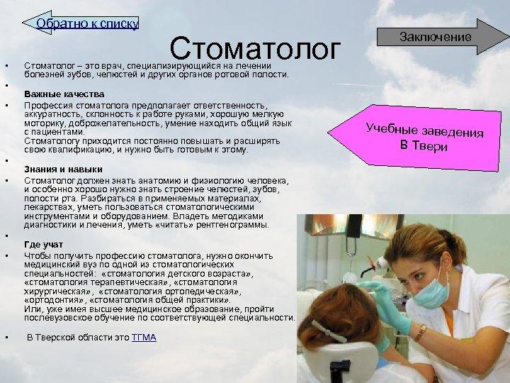Обратно к списку • • Стоматолог Заключение Стоматолог – это врач, специализирующийся на лечении