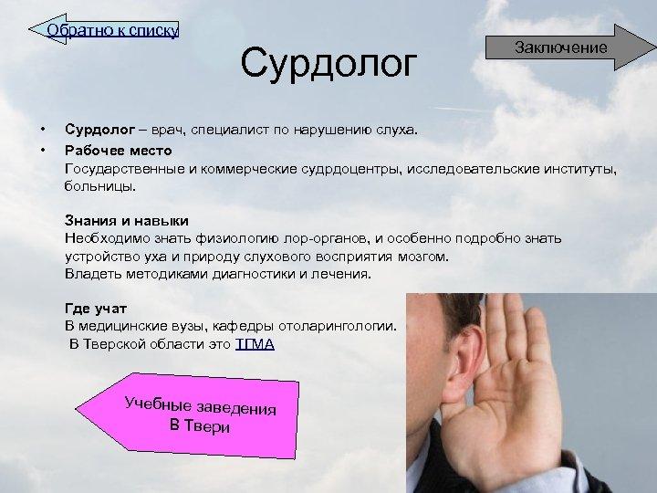 Обратно к списку Сурдолог • • Заключение Сурдолог – врач, специалист по нарушению слуха.