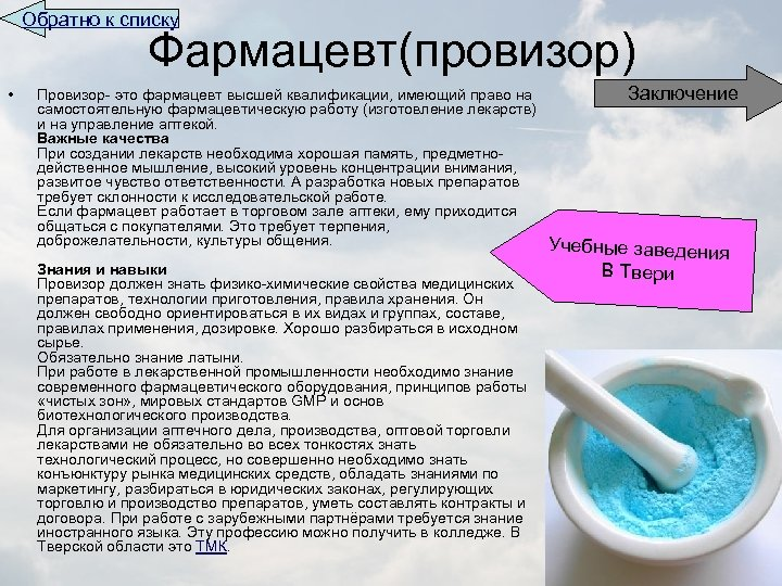 Обратно к списку Фармацевт(провизор) • Провизор это фармацевт высшей квалификации, имеющий право на самостоятельную