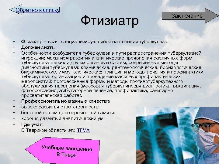Обратно к списку • • • Фтизиатр Заключение Фтизиатр – врач, специализирующийся на лечении