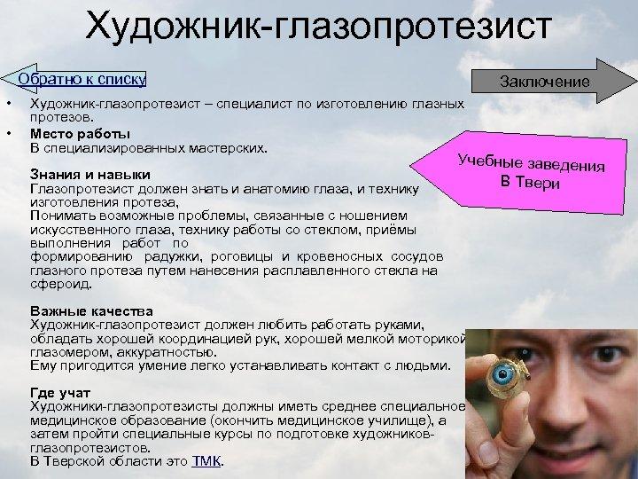 Художник глазопротезист Обратно к списку • • Заключение Художник глазопротезист – специалист по изготовлению