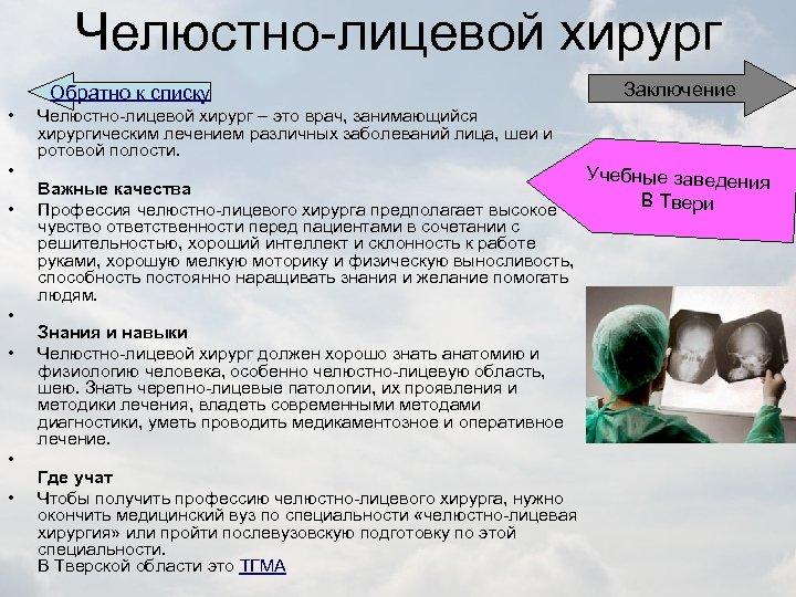 Челюстно лицевой хирург Обратно к списку • • Заключение Челюстно лицевой хирург – это