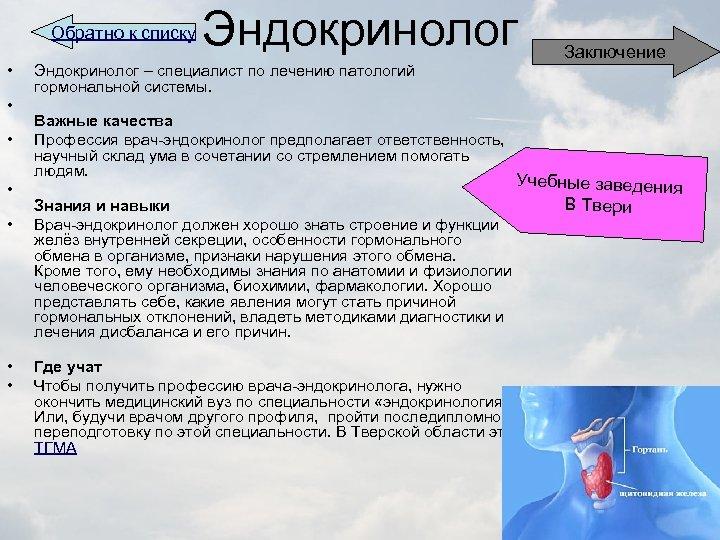 Обратно к списку • • Эндокринолог – специалист по лечению патологий гормональной системы. Важные