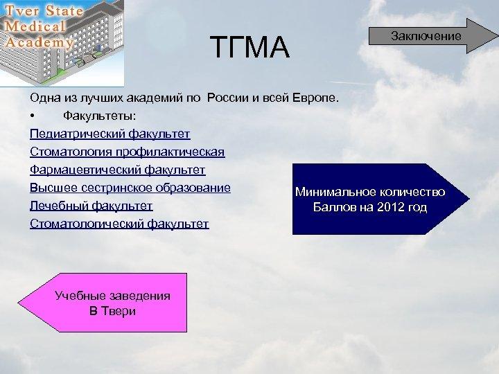 ТГМА Заключение Одна из лучших академий по России и всей Европе. • Факультеты: Педиатрический