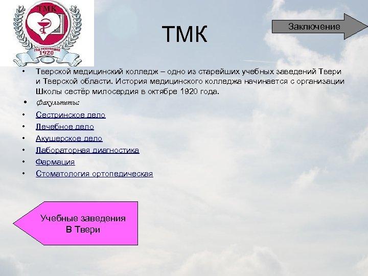 ТМК • • Заключение Тверской медицинский колледж – одно из старейших учебных заведений Твери