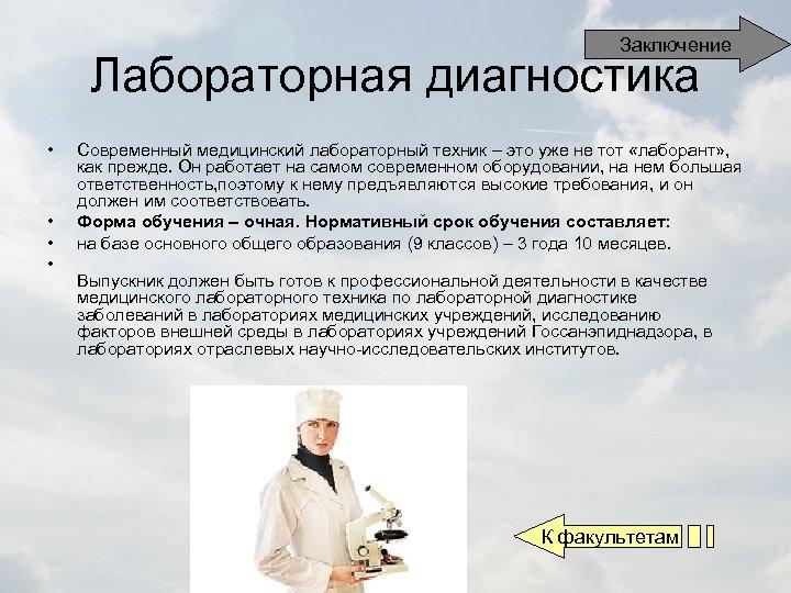 Заключение Лабораторная диагностика • • Современный медицинский лабораторный техник – это уже не тот
