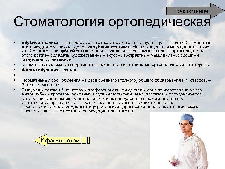Заключение Стоматология ортопедическая • • • «Зубной техник» – это профессия, которая всегда была